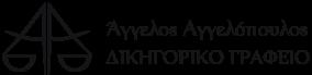 Δικηγορικό Γραφείο Logo